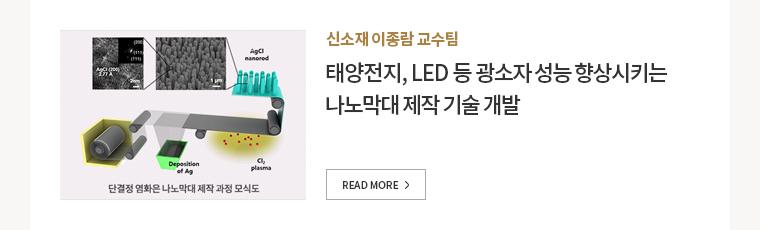 신소재 이종람 교수팀 - 태양전지, LED 등 광소자 성능 향상시키는 나노막대 제작 기술 개발