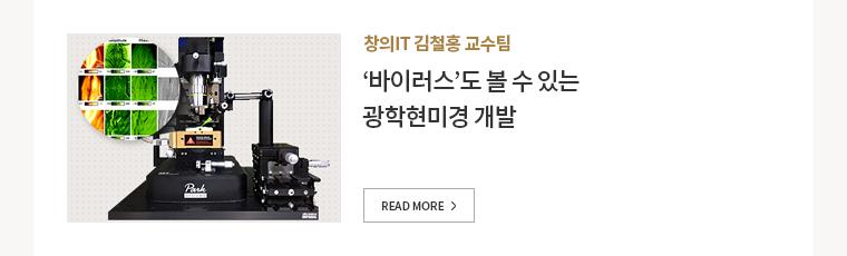 창의IT김철홍 교수팀 - 바이러스도 볼 수 있는 광학현미경 개발
