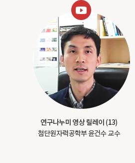 Youtube-연구나누미 영상 릴레이(13) - 첨단원자력공학부 윤건수 교수