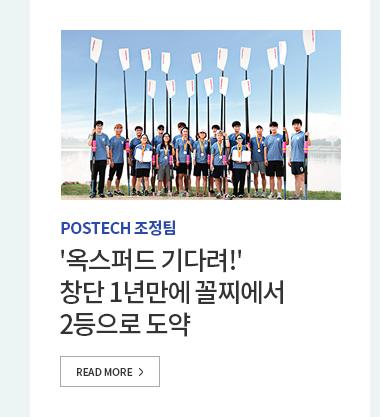 POSTECH 조정팀-'옷스퍼드 기다려!'창단 1년만에 꼴찌에서 2등으로 도약