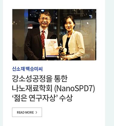 신소재 백승미씨-강소성공정을 통한 나노 재료학회(NanoSPD7)선정 '젋은 연구자상'수상