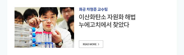 화공 차형준 교수팀-이산화탄소 자원화 해법 누에고치에서 찾았다