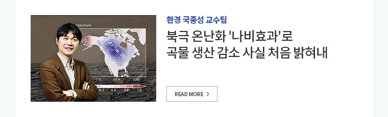 환경 국종성 교수팀-북극 온난화 '나비효과'로 곡물 생산 감소 처음 밝혀내