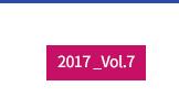 2017_Vol.7
