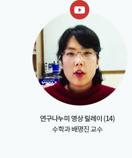 연구나누미 영상릴레이(14)-수학과 배명진 교수