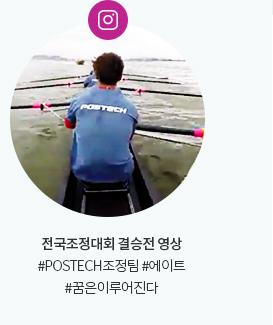 전국저정대회 결승전 영상-#POSTECH조정팀#에이트#꿈은이루어진다