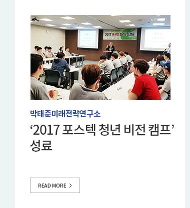 박태준미래전략연구소 2017 포스텍 청년 비전 캠프 성료