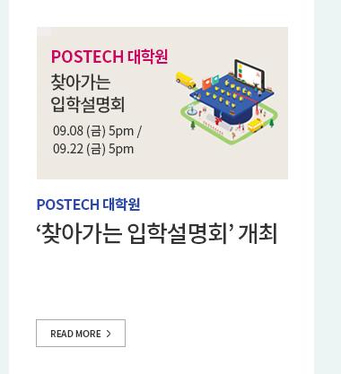 POSTECH 대학원 찾아가는 입학설명회 개최
