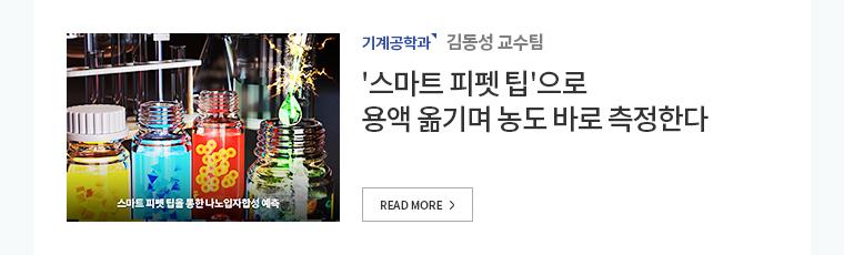 기계공학과 김동성 교수팀 스마트 피펫 팁으로 용액 옯기며 농도 바로 측정한다.