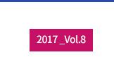 2017_Vol.8