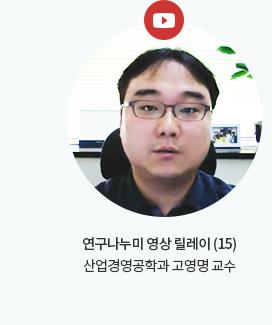 연구나누미 영상릴레이(15)-산업경역공학과 고영명 교수
