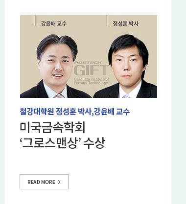 철강대학원 정성훈 박사, 강윤배 교수 - 미국금속학회 '그로스맨상'수상