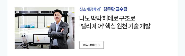 신소재공학과 김종환교수팀 - 나노 박막 헤테로 구조로 '밸리제어'핵심 원천 기술 개발