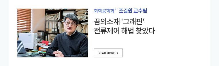 화학공학과 조길원 교수팀 - 꿈의소재 '그래핀 전류제어 해법 찾았다.