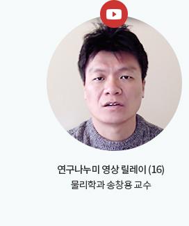 연구나누미 영상릴레이(16)-물리학과 송창용 교수