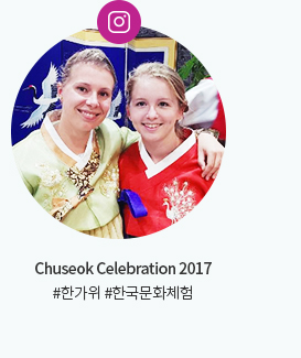 Chuseok Celebration 2017 #한가위#한국문화체험