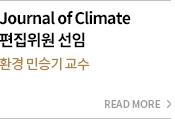 Journal of Climate 편집위원 선임-환경공학부 민승기 교수