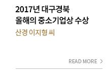 2017년 대구 경북 올해의 중소기업상 수상-산경과 이지형씨