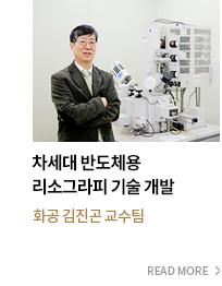 차세대 반도체용 리소그라피 기술 개발-화공 김진곤 교수팀 READ MORE