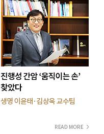 진행성 간암 '움직이는 손' 찾았다.-생명 이윤태,김상욱 교수팀 READ MORE