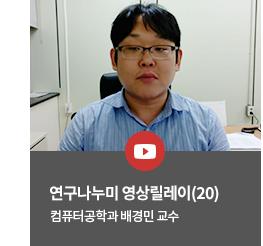 연구나누미 영상릴레이(20)-컴퓨터공학과 배경민 교수