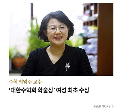 수학 최영주 교수 대한수학회 학술상 여성 최초 수상 - READ MORE