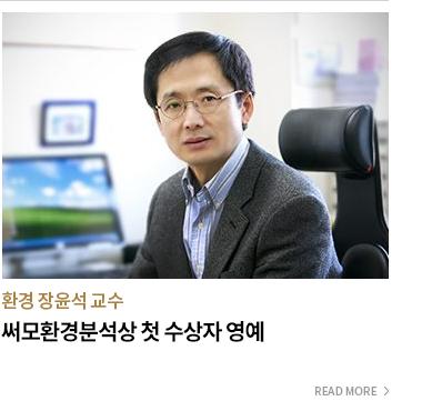 환경 장윤석 교수 써모환경분석상 첫 수상자 영예 - READ MORE