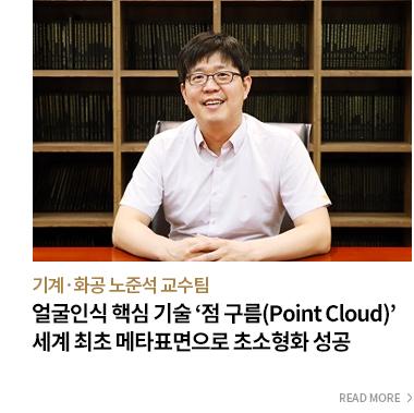 기계 화공 노준석 교수침 얼굴인식 핵심 기술 '점 구름(Point Cloud)세계 최초 메타표면으로 초소형화 성공' - READ MORE
