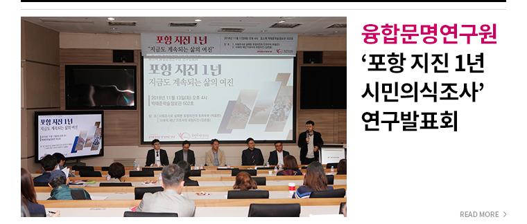 융합문명연구원 포항 지진1년 시민의식조사 연구발표회 - READ MORE