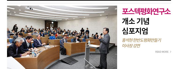 평화연구소 개소 기념 심포지엄 개최 홍석현 한반도평화만들기 이사장 강연 - READ MORE