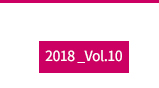 2018_Vol10
