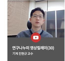 연구나누미 영상릴레이(30)-기계 진현규 교수