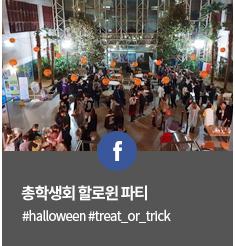 총학생회 할로윈 파티 - #halloween #treat_or_trick