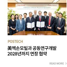 POSTECH 미 액손모빌과 공동연구개발 2028년까지 연장 협약 - READ MORE
