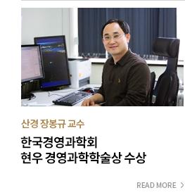 산경 장봉규 교수 한국경영과학회 현우 경영과학학술상 수상 - READ MORE