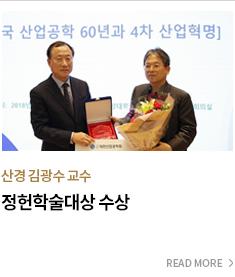 산경 김광수 교수 정헌학술대상 수상 - READ MORE