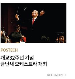 POSTECH 개교32주년 기념 금난새 오케스트라 개최 - READ MORE