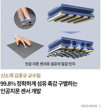 신소재 김종규 교수팀 99.8% 정확하게 섬유 촉감 구별하는 인공지문 센서 개발 - READ MORE