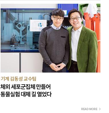 기계 김동성 교수팀 체외 세포군집체 만들어 동물실험 대체 길 열었다. - READ MORE