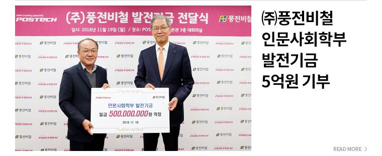 (주)풍전비철 POSTECH에 5억원 기부 인문사회확부 발전기금 기부 약정 - READ MORE
