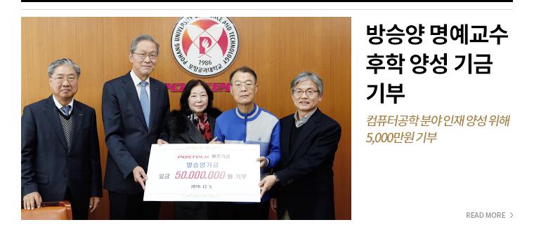 방승양 명예교수 후학 양성 위한 기부금 기부 컴퓨터공학 분야 인대 양성 위행 5.000만원 기부 - READ MORE