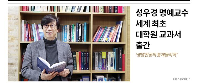 성우경 명예교수 세계 최초 대학원 교과서 출간 '생명현상의 통계물리학 - READ MORE