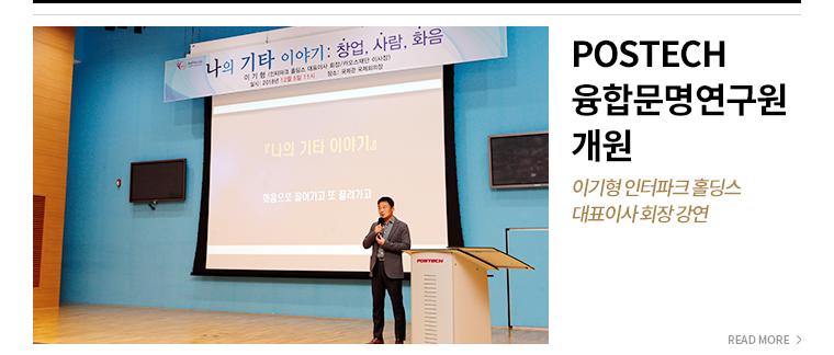 POSTECH 융합문명연구원 개원 이기형 인터파크 홀딩스 대표이사 회장 강연 - READ MORE
