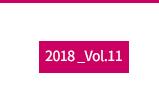 2018_Vol11