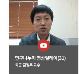 연구나누미 영상릴레이(31)-화공 김철주 교수