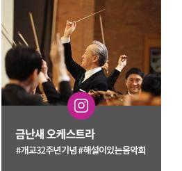 금난새 오케스트라 #개교32주년기념 #해설이있는음악회