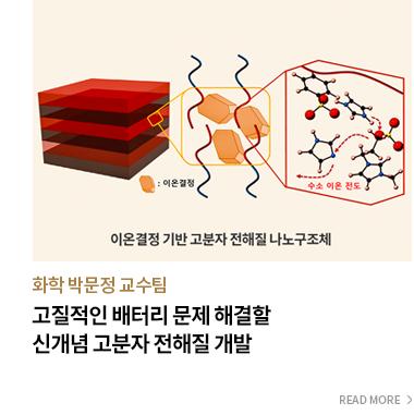 화학 박문정 교수팀 고질적인 배터리 문제 해결할 신개념 고분자 전해질 개발 - READ MORE