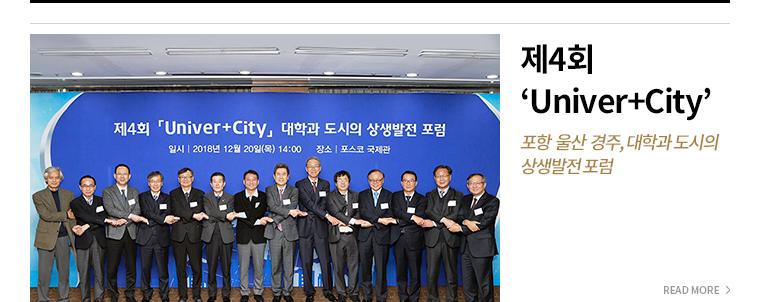 제4회 Univer+City 포항 울산 경주, 대학과 도시의 상생발전 포럼 - READ MORE