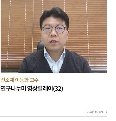 연구나누미 영상릴레이(32)- 신소재 이동화 교수