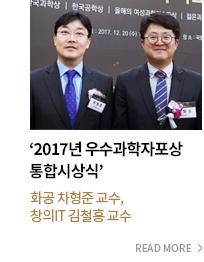 2017년 우수과학자포상 총합시상식 - 화공 차형준 교수, 창의IT 김철홍 교수 READ MORE